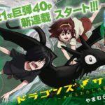 Dragon's Summer - Kuro to Watashi no Natsuyasumi